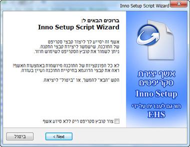Delphi musings: Inno Setup: a better software installer