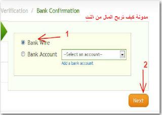 كيفية تفعيـل حسابك في بنك اليرت باي AlertPay سابقا أو بايزا Payza حاليا