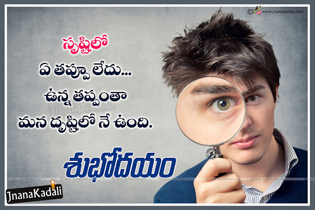 Nice Telugu Good Morning Sayings, Inspirational Good Morning Quotes, Best Telugu Good Morning Sayings