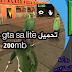 تحميل لعبة gta sa lite مضغوطة بحجم صغير 200 ميغا
