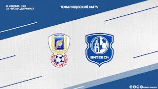 Витебск – Энергетик-БГУ смотреть онлайн бесплатно 22 мая 2019 прямая трансляция в 18:45 МСК.