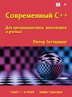 книга Питера Готтшлинга «Современный C++ для программистов, инженеров и ученых»