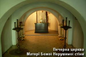 Печерна церква Матері Божої Нерушимої стіни