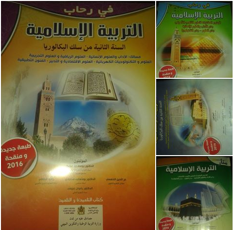 المقررات الجديدة للتربية الإسلامية للثانوي التأهيلي تجد طريقها إلى المكتبات أخيرا