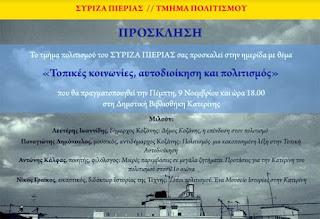 ΕΚΔΗΛΩΣΗ ΤΟΥ ΤΜΗΜΑΤΟΣ ΠΟΛΙΤΙΣΜΟΥ ΤΟΥ ΣΥΡΙΖΑ ΠΙΕΡΙΑΣ