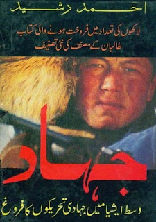 Jihad Urdu Book By Ahmed Rashid