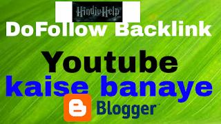 youtube se high quality dofollow backlink kaise banaye