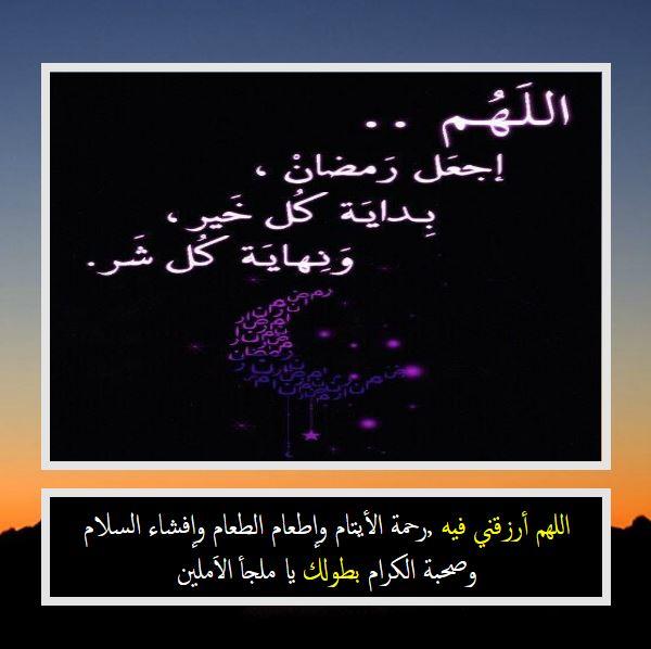 اللهم اجعل رمضان بداية كل خير ونهاية كل شر