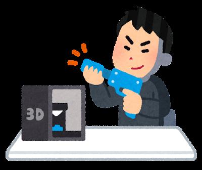 3Dプリンターで武器を作る人のイラスト