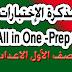 مذكرة الاختبارات الكاملة للصف الأول الإعدادي ترم أول All-in-one-Rev-prep1