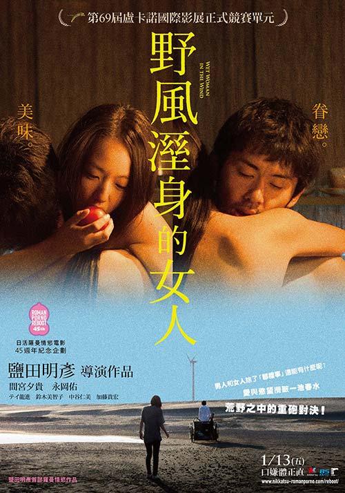 野風溼身的女人 - Wet Woman in the Wind (2017)