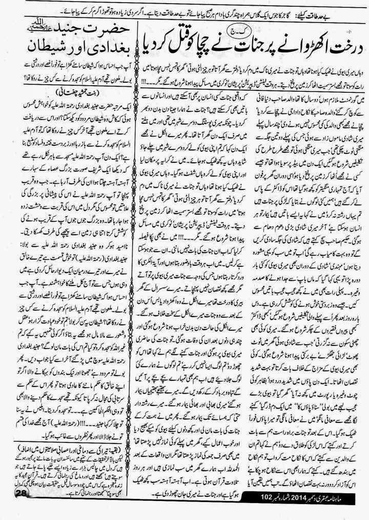Ubqari Magazine December 2014 Page 28