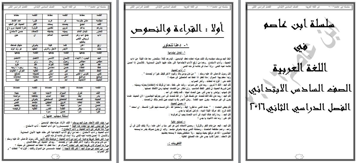 """هام وعاجل :- مذكرة ابن عاصم لغة عربية كاملة شاملة للسادس الابتدائي"""" فصل دراسي ثان2016          2016 58666"""
