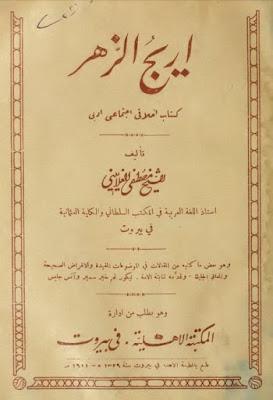 أريج الزهر - مصطفى الغلاييني (ط الأهلية) , pdf