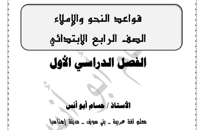 قواعد النحو والاملاء رابعة ابتدائي ترم اول 2019 استاذ حسام ابو انس