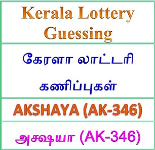 Kerala lottery guessing of AKSHAYA AK-346, AKSHAYA AK-346 lottery prediction, top winning numbers of AKSHAYA AK-346, ABC winning numbers, ABC AKSHAYA AK-346 23-05-2018 ABC winning numbers, Best four winning numbers, AKSHAYA AK-346 six digit winning numbers, kerala lottery result AKSHAYA AK-346, AKSHAYA AK-346 lottery result today, AKSHAYA lottery AK-346, www.keralalotteries.info AK-346, live- AKSHAYA -lottery-result-today, kerala-lottery-results, keralagovernment, result, kerala lottery gov.in, picture, image, images, pics, pictures kerala lottery, kl result, yesterday lottery results, lotteries results, keralalotteries, kerala lottery, keralalotteryresult, kerala lottery result, kerala lottery result live, kerala lottery today, kerala lottery result today, kerala lottery results today, today kerala lottery result AKSHAYA lottery results, kerala lottery result today AKSHAYA, AKSHAYA lottery result, kerala lottery result AKSHAYA today, kerala lottery AKSHAYA today result, AKSHAYA kerala lottery result, lottery today, kerala lottery today lottery draw result, kerala lottery online purchase AKSHAYA lottery, kerala lottery AKSHAYA online buy, buy kerala lottery online AKSHAYA official, today AKSHAYA lottery result, today kerala lottery result AKSHAYA, kerala lottery results today AKSHAYA, AKSHAYA lottery today, today lottery result AKSHAYA , AKSHAYA lottery result today, kerala lottery result live, kerala lottery bumper result, kerala lottery result yesterday, kerala lottery result today, kerala online lottery results, kerala lottery draw, kerala lottery results, kerala state lottery today, kerala lottare, AKSHAYA lottery today result, AKSHAYA lottery results today, kerala lottery result,