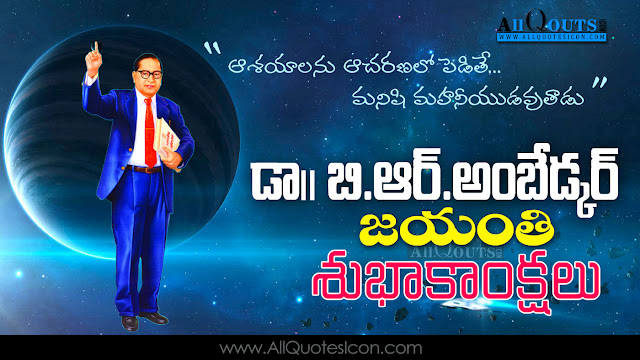 Telugu-BR-Ambedkar-Birthday-Telugu-quotes-Whatsapp-images-Facebook-pictures-wallpapers-photos-greetings-Thought-Sayings-free