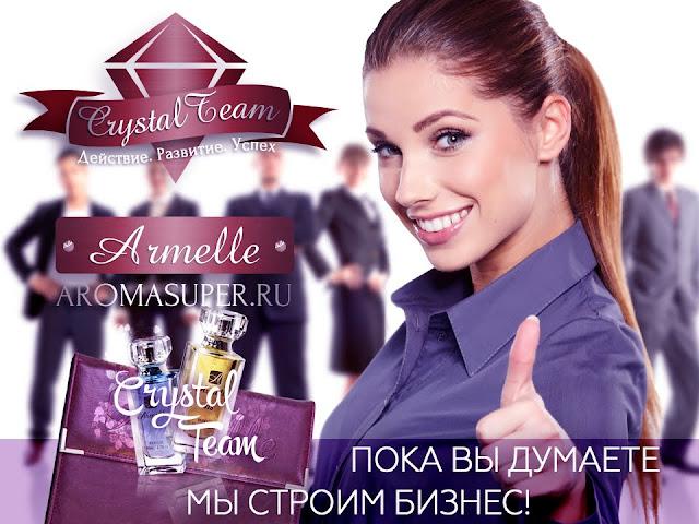 Регистрация на официальном сайте armelle команда лидеров кристал тим