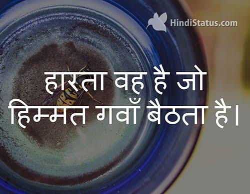 He Loses…. - HindiStatus