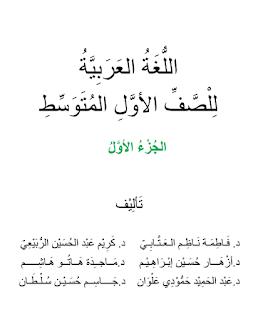 كتاب اللغة العربية الجزء الأول للصف الأول المتوسط 2016