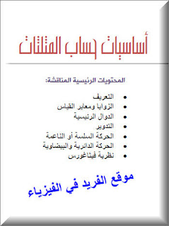 جميع أساسيات حساب المثلثات pdf، شرح اساسيات الرياضيات لجميع المراحل ، مبادئ حساب المثلثات
