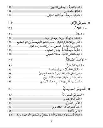كتاب العربى مادة اللغة العربية للصف العاشر 2020-2021