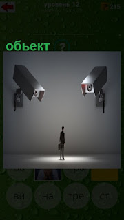две камеры на верху и мужчина в качестве объекта для наблюдения