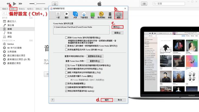 更改iTunes匯入檔案的儲存位置