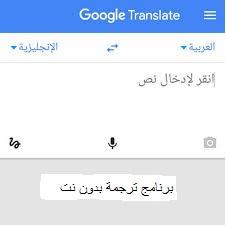 تطبيق جوجل للترجمة للاندرويد مجانا بدون انترنت