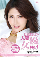 DRC-145 CATCHEYE Vol.145 愛人にしたい人妻女優No.1 : 原ちとせ