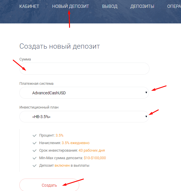 Регистрация в HowellBit 3