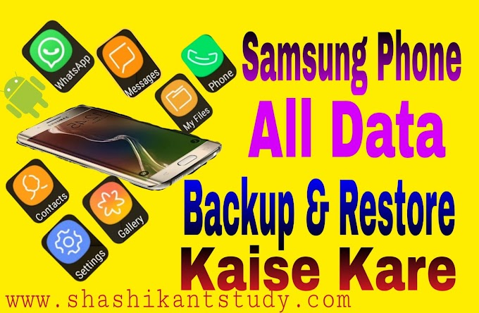 Samsung Phone All Data Backup & Restore Kaise Kare