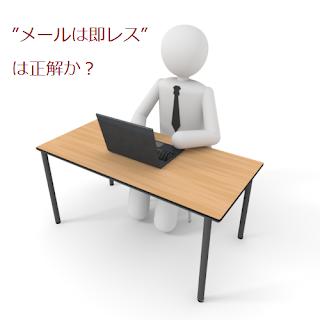 """""""メールは即レス""""は正解か?"""