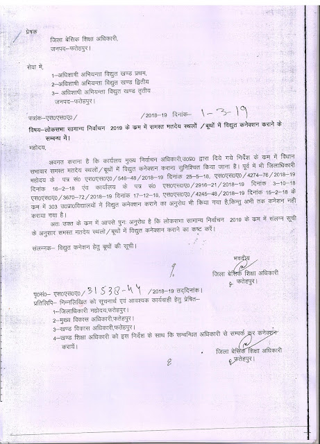 लोक सभा सामान्य निर्वाचन 2019 के दृष्टिगत polling booth में विद्युत कनेक्शन के सबन्ध में bsa fatehpur का आदेश देखें
