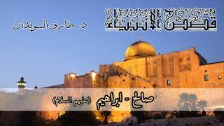 قصص أنبياء الله: صالح وإبراهيم عليهم السلام
