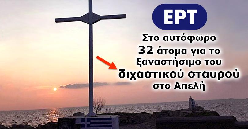 32 Άτομα στο Αυτόφωρο Γιατί Έστησαν Ξανά τον Σταυρό στη Λέσβο