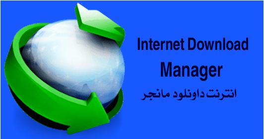 تحميل برنامج انترنت داونلود مانجر IDM عربى للكمبيوتر