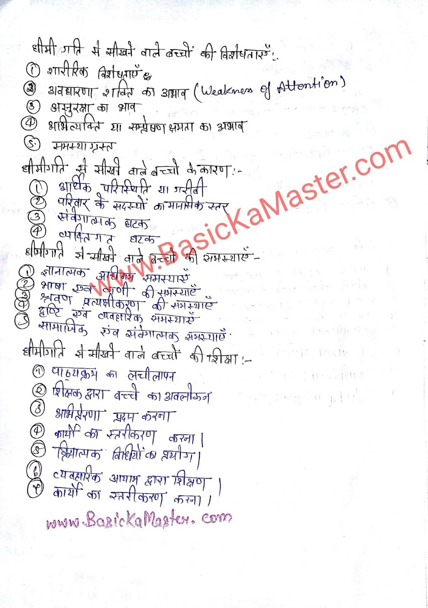 शिक्षण कौशल hand written notes - 12 (समावेशी शिक्षा- 2)