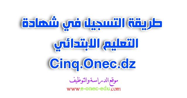 طريقة التسجيل في شهادة التعليم الابتدائي | cinq.onec.dz
