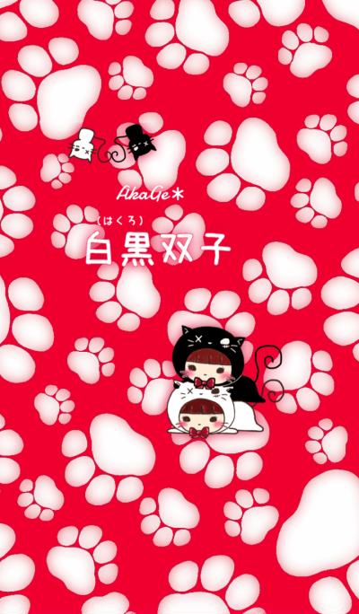 AkaGe*白黒双子