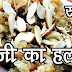 सूजी का हलवा रेसिपी - Suji Ka Halwa Recipe In Hindi