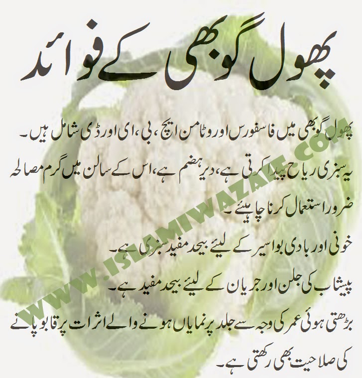 phool gobhi ke fawaid in urdu