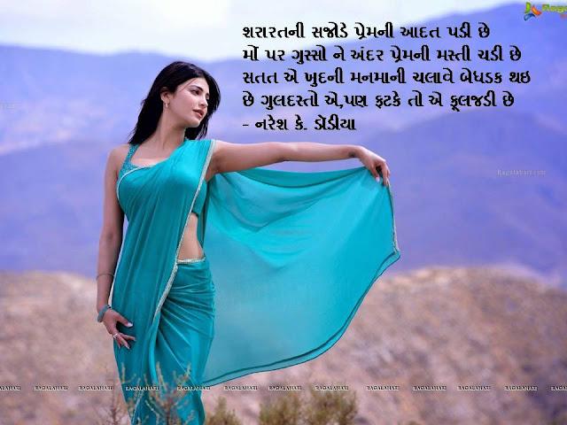 शरारतनी सजोडे प्रेमनी आदत पडी छे Gujarati Muktak By Naresh K. Dodia