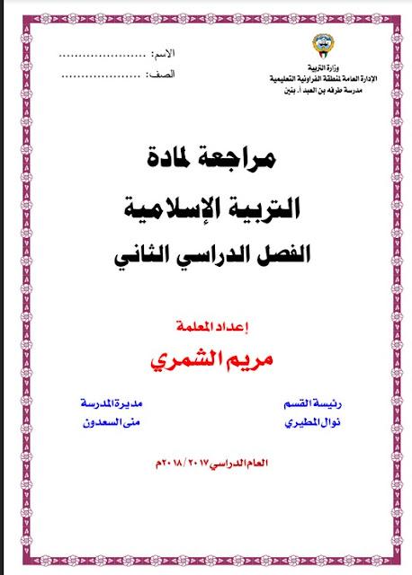 مراجعة في التربية الاسلامية للصف الخامس