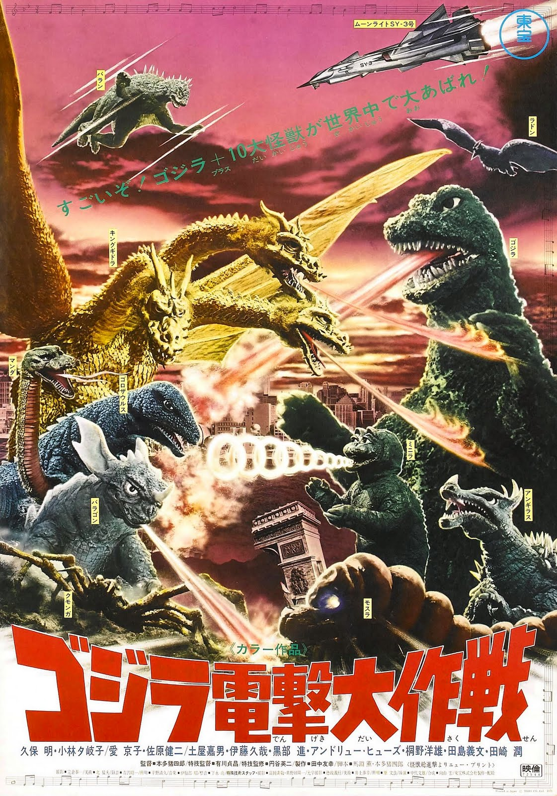 A Gallery Of Great Monster Movie Posters