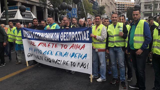 Δυναμικό παρών στην σημερινή κινητοποίηση της Αθήνας, η Ένωση Αστυνομικών Υπαλλήλων Θεσπρωτίας (ΦΩΤΟ+BINTEO)
