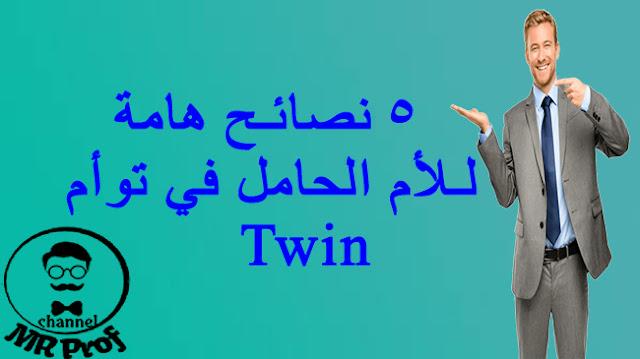 نصائح هامة للأم الحامل في توأم Twin
