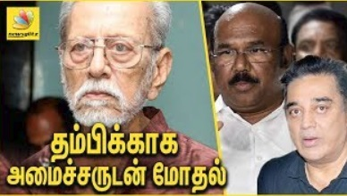 Charuhasan speech against ADMK Minister D.Jayakumar