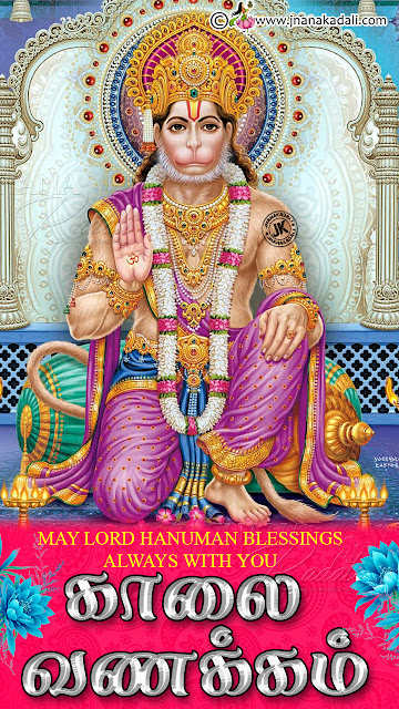 whats app sharing good morning greetings in tamil, tamil hanuman blessings images