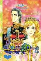 ขายการ์ตูนออนไลน์ Romance เล่ม 92